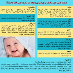 برنامه کشورها برای فرزند آوری ...