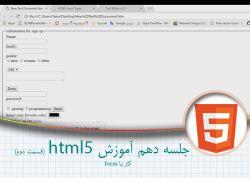 10-جلسه دهم آموزش html5 (قسمت دوم) http://www.esfandune.ir/qXvvk #آموزش #طراحی_وب #اندروید