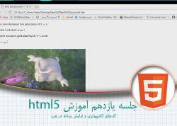 11-جلسه یازدهم آموزش html5 http://www.esfandune.ir/dLNAP #طراحی #وب #اندروید