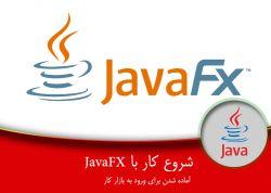 2– آماده شدن برای ورود به بازار کار – شروع کار با JavaFX http://www.esfandune.ir/RoUIt #اندروید #آموزشی #برنامه_نویسی