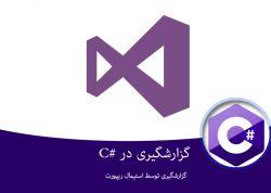 آموزش گزارشگیری توسط استیمال ریپورت در #C http://www.esfandune.ir/SXQTL #سی_شارپ #برنامه_نویسی @اندروید
