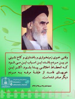خوی کاخ نشینی ، اسباب انحطاط اخلاقی  #امام_خمینی  #انحطاط_اخلاقی    دوستداران امام ره https://t.me/khomeini_channel