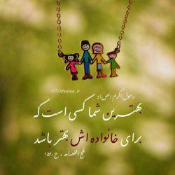 پیامبر رحمت (ص): بهترین شما، کسى است که نسبت به خانوادهاش نیکو رفتارتر باشد.