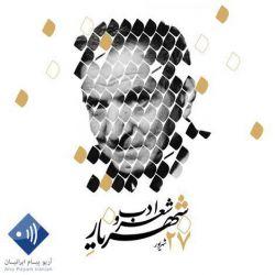 ۲۷ شهریور،روز شعر و ادب پارسی و روز بزرگداشت استاد شهریار گرامی باد