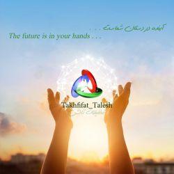 The future is in your hands. #تالش #talesh  #تخفیفات  #takhfifat آینده در دستان شماست . . . سیستم جامع تخفیفات ابتکار ایرانی  با بهره گیری از متخصصین اقتصادی در مسیر تعالی کثرت به وحدت، امروز آینده ایست که فردا جهانیان را بهره مند می سازد.