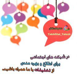 #تالش #تخفیفات #Talesh   #Takhfifat   برای اطلاع و دریافت کپن های رایگان تخفیف هم میتونید به شبکه های اجتماعی ما مراجع کنید. . .