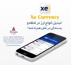«#همراه سفر » ، معرفی اپلیکیشن هایی که در طول سفر به کمک شما می آیند. قسمت پنجم:XE Currency  ، تبدیل ارزها در کسری از ثانیه. توضیحات در کانال تلگرام هتل.