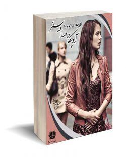 اولین رمانی که نوشتم :)   romansara.org/alochkavavara/