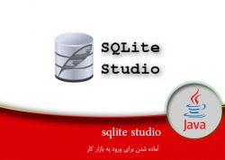 4– آماده شدن برای ورود به بازار کار – sqlite studio http://www.esfandune.ir/57oGX #جاوا #برنامه #طراحی