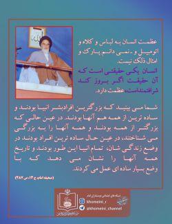بزرگترین افراد بشر،انبیا بودند و ساده ترین از همه هم، آنها بودند  دوستداران امام ره https://t.me/khomeini_channel