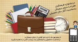 goo.gl/Dy6JHw  ویژه فرهنگیان و دانشجویان از 25 شهریور تا 5 مهرماه در دنیای دیجیتال با خرید هر گوشی یک برچسب گلس هدیه بگیرید