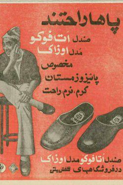 تبلیغ کفش ملی.هم جالبه هم خنده دار.  کیایادشونه؟