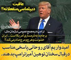 عاقبت دیپلماسی منفعلانه!!