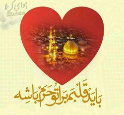 ماه,ماه عشق خدایست. فقط با خدا باشیم#,محرم