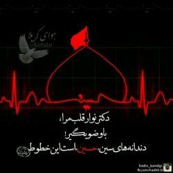 #یا حسین