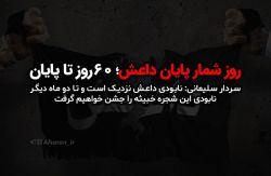 فقط ۶۰روز تا پایان #داعش ....