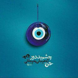 چشم بد ب دور؛ک هم جانی و هم جانانی #حضرت_حافظ
