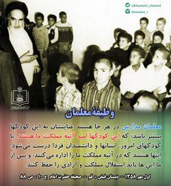 وظیفه معلمان  دوستداران امام ره https://t.me/khomeini_channel