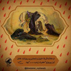 """اینکه گفته میشود در #عاشورا، در حادثهی #کربلا، خون بر شمشیر پیروز شد - که واقعاً پیروز شد - عامل این پیروزی، """"حضرت زینب"""" بود؛ والّا خون در کربلا تمام شد. رهبر انقلاب؛ ۸۴/۰۳/۲۵"""