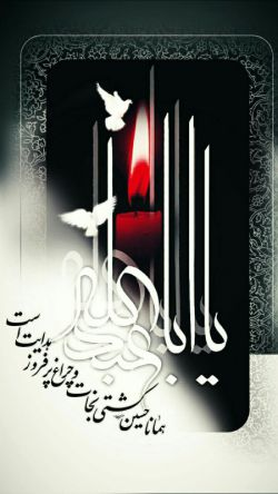 سلام  عرض تسلیت به مناسبت فرارسیدن ماه محرم  ماروهم دعا کنید  التماس دعا  السلام علیک یا ابا عبدالله الحسین