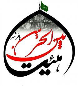 صفحه رسمی هیئت بین الحرمین باقرشهر