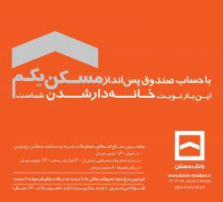 با حساب صندوق پس انداز #مسکن_یکم این بار نوبت خانه دار شدن شماست.