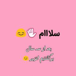 سلااام دوستان عزیز
