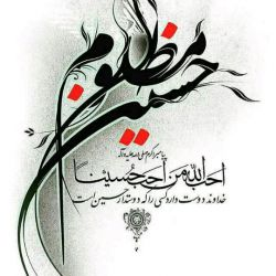جانم حسین(علیه السلام)