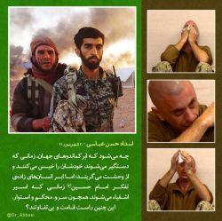 اسیر چنگال اشقیاء و چون سرو، راست قامت... | ابَر کماندوهای جهان و #گریه_وحشت / #شهید_محسن_حججی #شهید_حججی #حججی