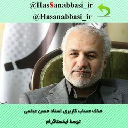 نشر دهید!!!  حذف صفحه استاد #حسن_عباسی توسط #اینستاگرام با ۲۳۲ هزار نفر دنبال کننده. صفحه جدید ایشان: @hassanabbasi_ir  میباشد. #استاد_حسن_عباسی #استراتژی #دکتر_عباسی #hasanabbasi