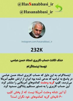 #اینستاگرام، به این دلیل که حساب کاربری استاد #حسن_عباسی در پاسخ به #ترامپ که مدعی شده بود ایران از ارتش عظیم آمریکا میترسد، کلیپ #گریه_وحشت کماندوهای آمریکایی را منتشر کرد، این حساب کاربری را به دستور مستقیم #پنتاگون مسدود کرد.