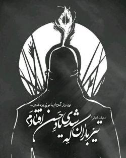 #یا_ابوالفضل #یا_حسین