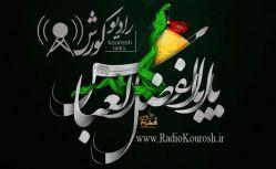 تاسوعای حسینی رادیو کورش