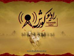 عاشورای حسینی رادیو کورش