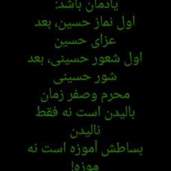 هــل من ناصر یـــنصرنی... #_واجب_فراموش_شده