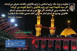⚫️ امام حسین (ع) نجات داد اسلام را