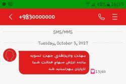 ارزش #سهام_حبابی من چقدره ؟!