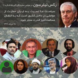 آمریکا برای #تغییر_نظام در ایران از کدام عوامل داخلی رسماً حمایت میکند؟! | #تیلرسون  #Regime_Change #اصلاح_طلب