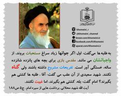 ⚫️ فتوخاطره - تفریحات مشروع داشته باشند ولی گناه نکنند                                                                    #امام_خمینی #گناه     دوستداران امام ره https://t.me/khomeini_channel