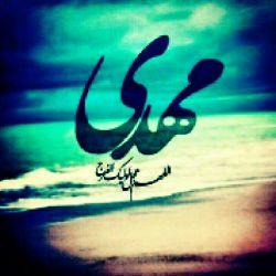 یامهدی