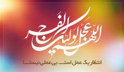 اللهم عجل لولیک الفرج  انتظار یک عمل است بی عملی نیست . مقام معظم رهبری