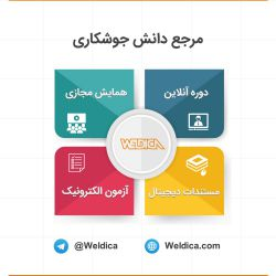 دوره های آنلاین، همایش های مجازی، مستندات دیجیتال، آزمون های الکترونیک، اخبار صنعت جوش و اتصال -   ولدیکا : مرجع دانش جوشکاری www.Weldica.com