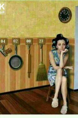 وقتی شوهر دیر میاد خونه