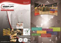 طراحی کاتالوگ طراحی کاتالوگ مشهد طراحی گرافیک طراحی گرافیک مشهد