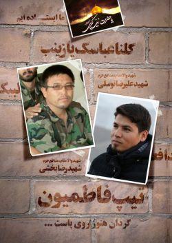 شهدای لشکر فاطمیون مدافعان حرم | سوریه | جنگ | افغان