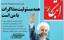 یادآوری! روحانی مذاکرات هسته ای ظریف