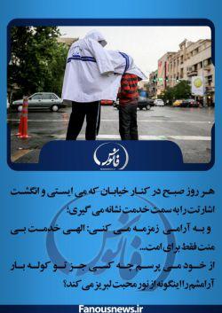 هفته نیروی انتظامی به خادمان ایران اسلامی، تبریک!