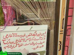 نوشته عجیب مغازه پوشاک!  لطفا ایرانیها و کسانی که لباسهای ایرانی و بدون مارک میپوشند، وارد مغازه نشوند!