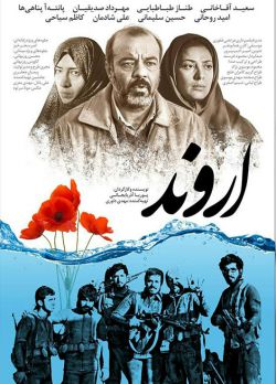 """فیلم """"اروند"""" به کارگردانی پوریا آذربایجانی  دانلود: https://goo.gl/1tQBGV"""