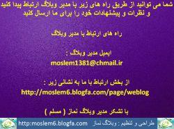 راه های ارتباط با مدیر وبلاگ نماز
